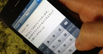 Japanilainen kännykkä. Kuva: © Asami Ootaki