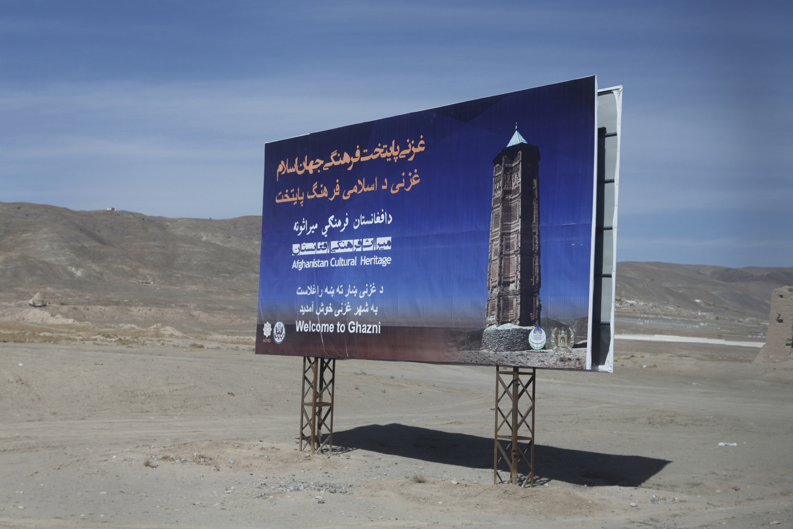 Tervetuloa Ghazniin!